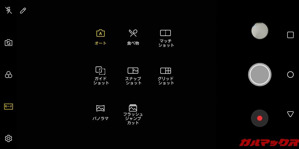 LG Q Stylusの撮影モードは写真、動画、パノラマ、料理撮影のみでほかはSNS映えするようなカット撮影モードが備わっています。