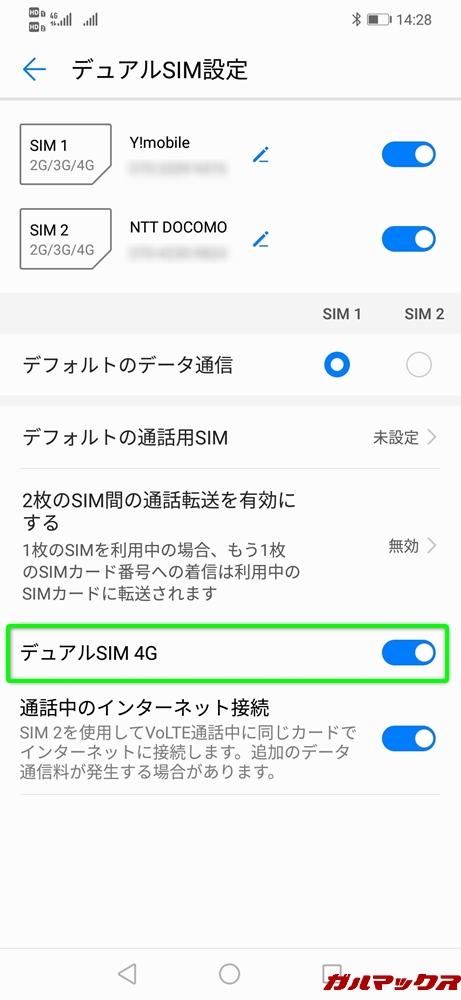 Huawei Mate 20 liteはDSDVに対応しているので2回線の同時待ち受けが可能です。