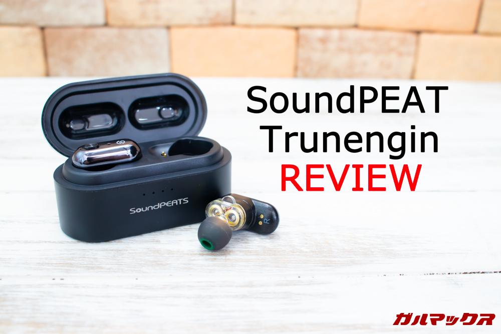 SoundPEAT Truengine