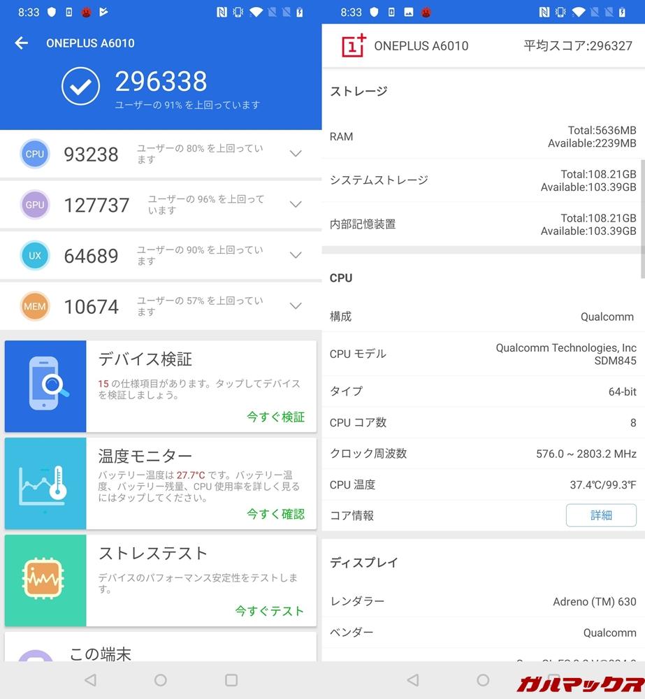 OnePlus 6T/RAM6GB(Android 9)実機AnTuTuベンチマークスコアは総合が296338点、3D性能が127737点。