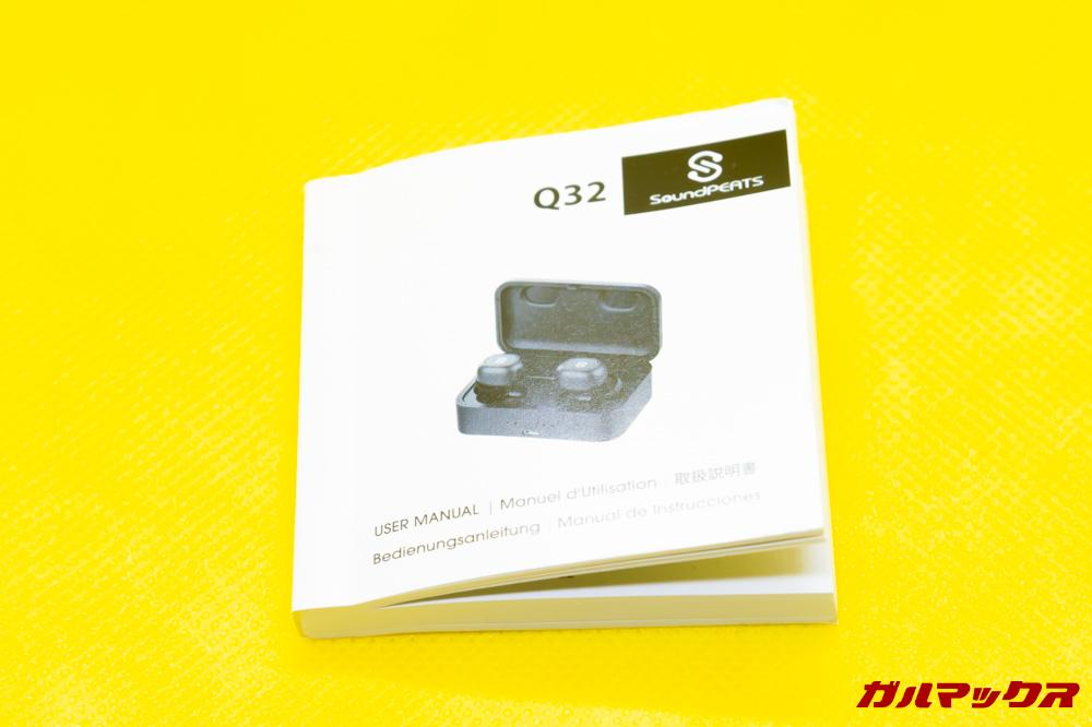 SoundPEATS Q32の取扱説明書は日本語対応です。