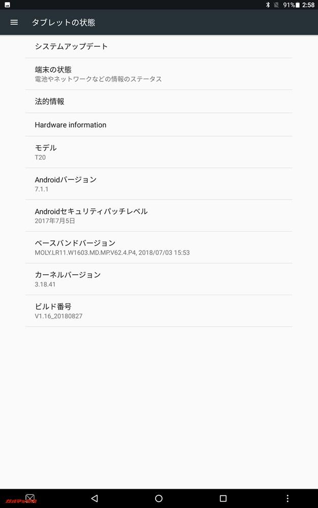 搭載OSは7.1.1