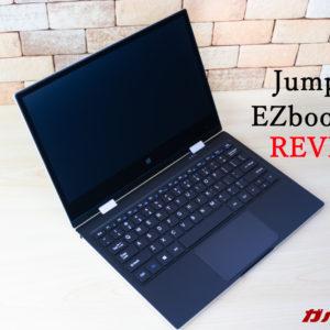 Jumper EZbook X1のレビュー!スペックと仕様の評価まとめ