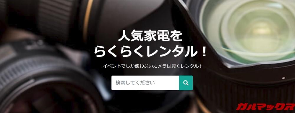 レンタマは商品名検索なども可能。