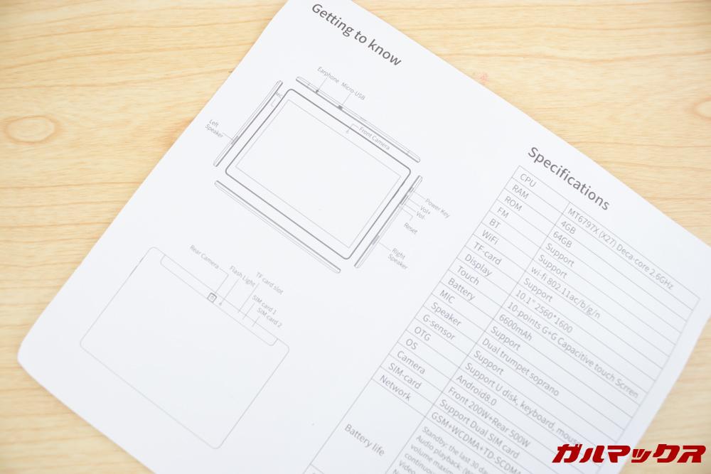 ALLDOCUBE M5Xの取扱説明書は日本語表記なしです。