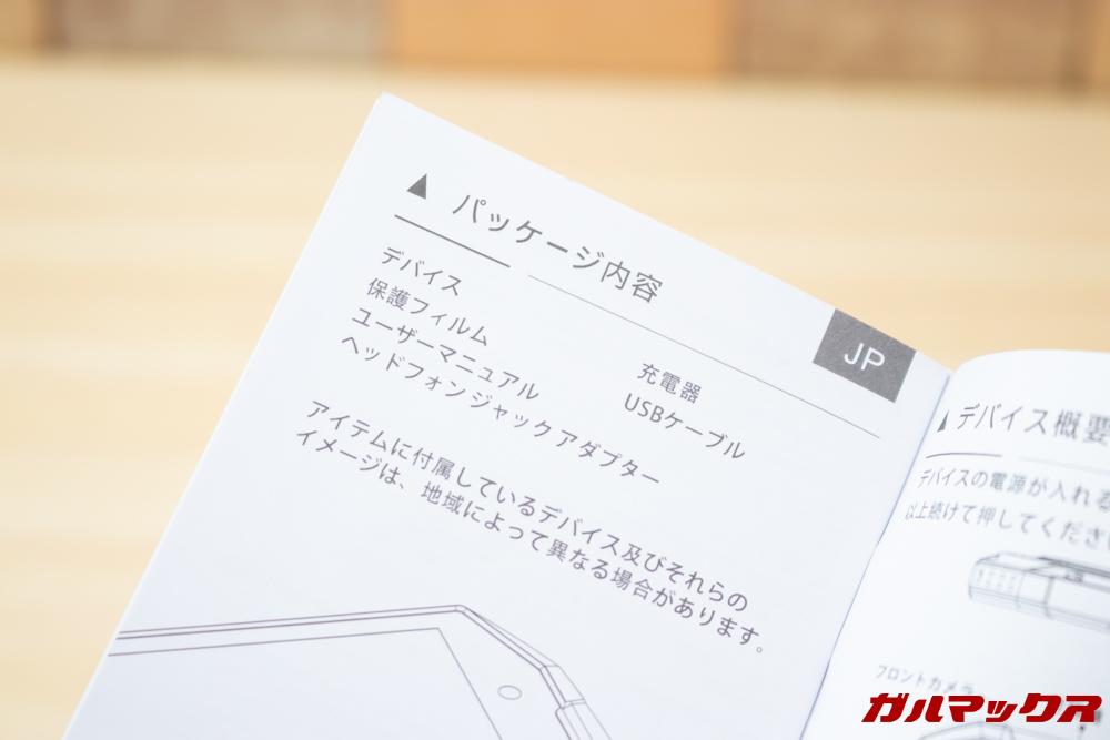 DOOGEE S70は日本語の取扱説明書が付属しています。