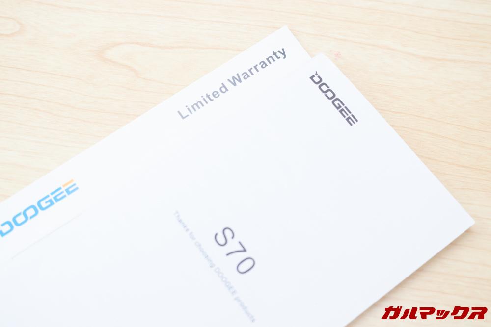 DOOGEE S70には保証書も入っています。