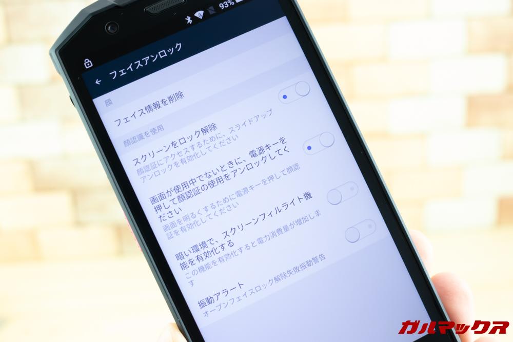DOOGEE S70の顔認証アプリも日本語化済みです。