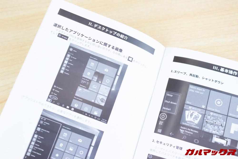 Jumper EZbook X1の取扱説明書は図入りなので安心です。