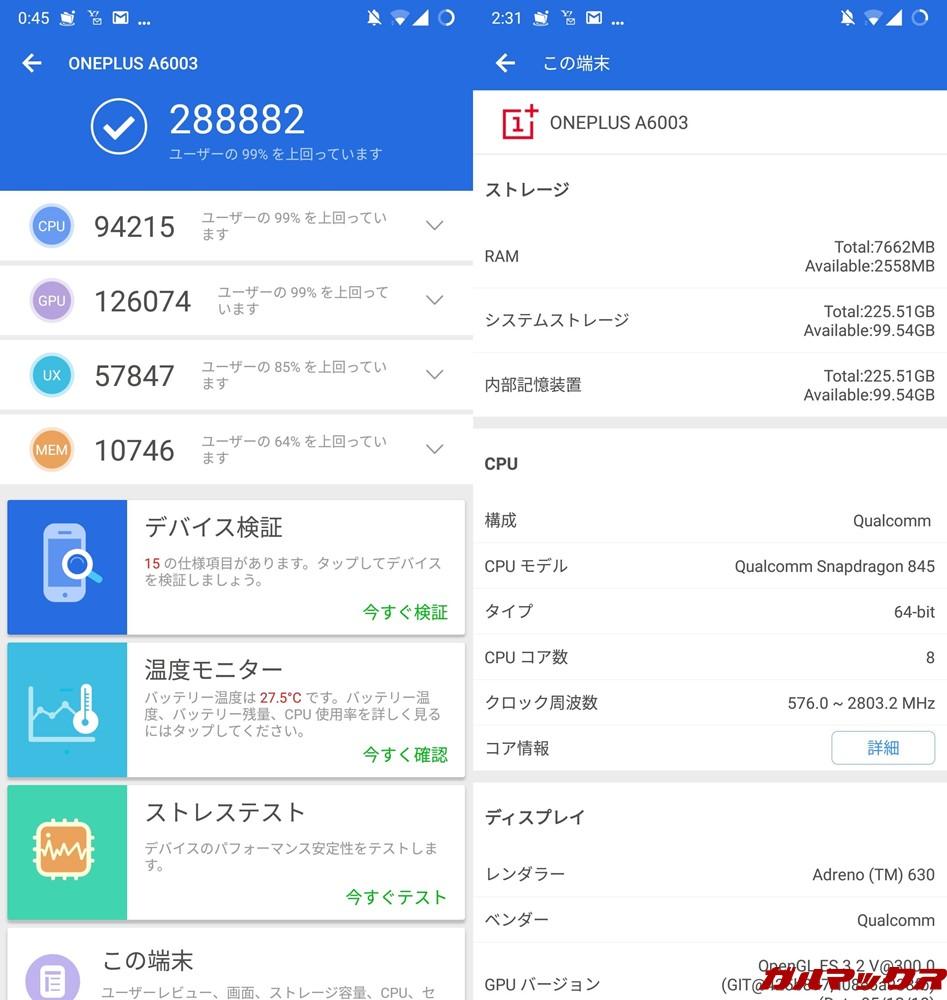 OnePlus 6/RAM 8GB(Android 8.1)実機AnTuTuベンチマークスコアは総合が288882点、3D性能が126074点。