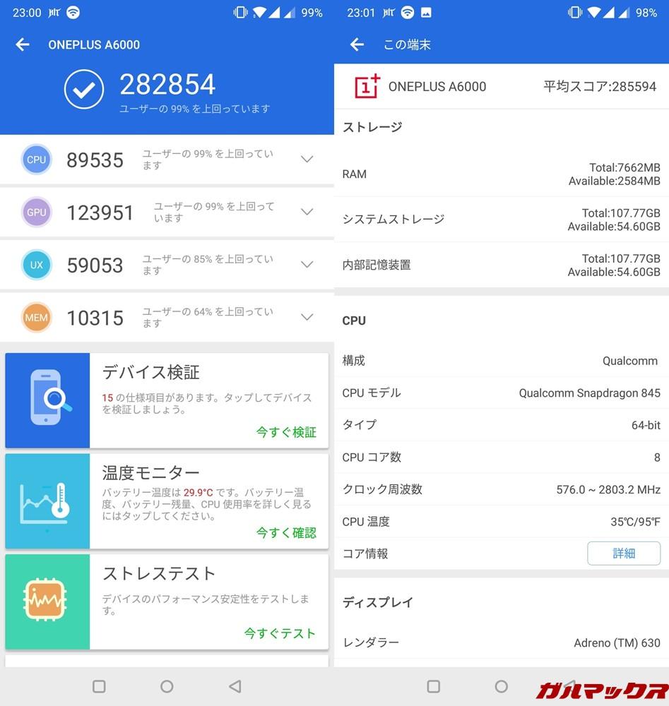 OnePlus 6/RAM 8GB(Android 8.1)実機AnTuTuベンチマークスコアは総合が282854点、3D性能が123951点。