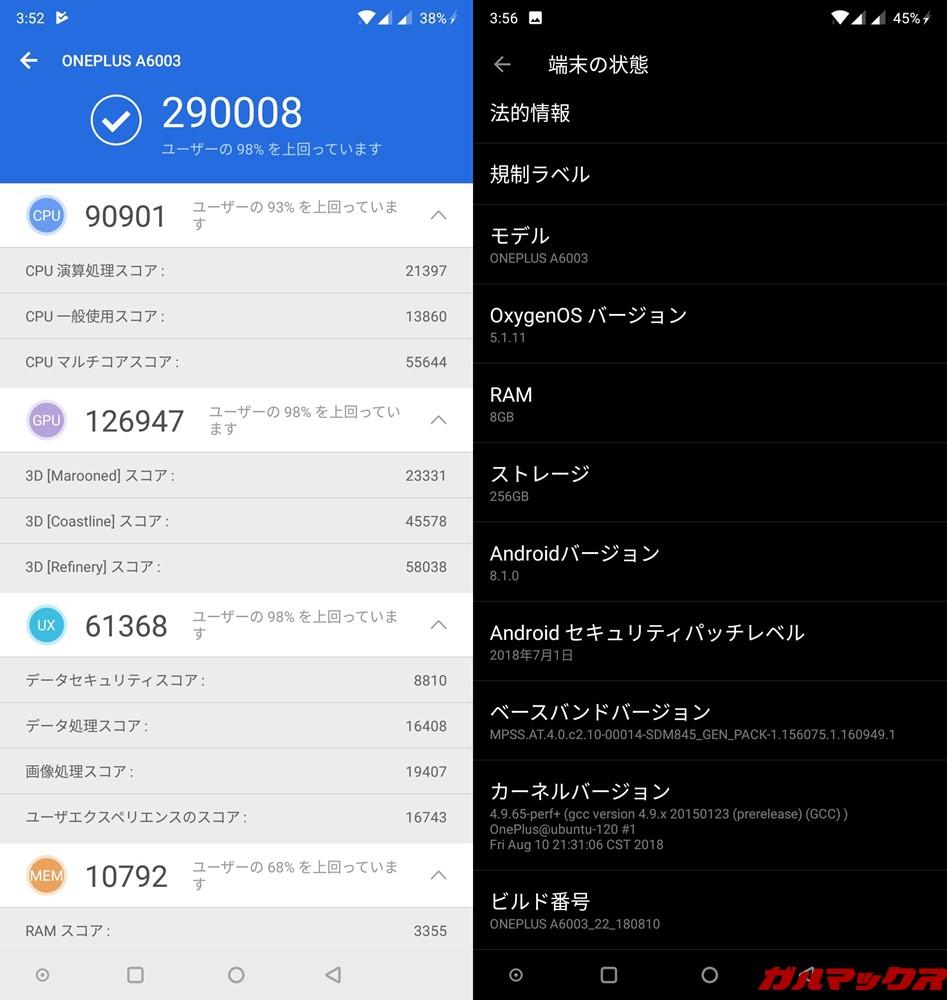 OnePlus 6/RAM 8GB(Android 8.1)実機AnTuTuベンチマークスコアは総合が290008点、3D性能が126947点。