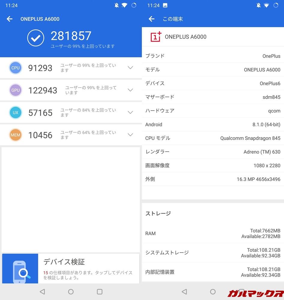 OnePlus 6/RAM 8GB(Android 8.1.0)実機AnTuTuベンチマークスコアは総合が281857点、3D性能が122943点。