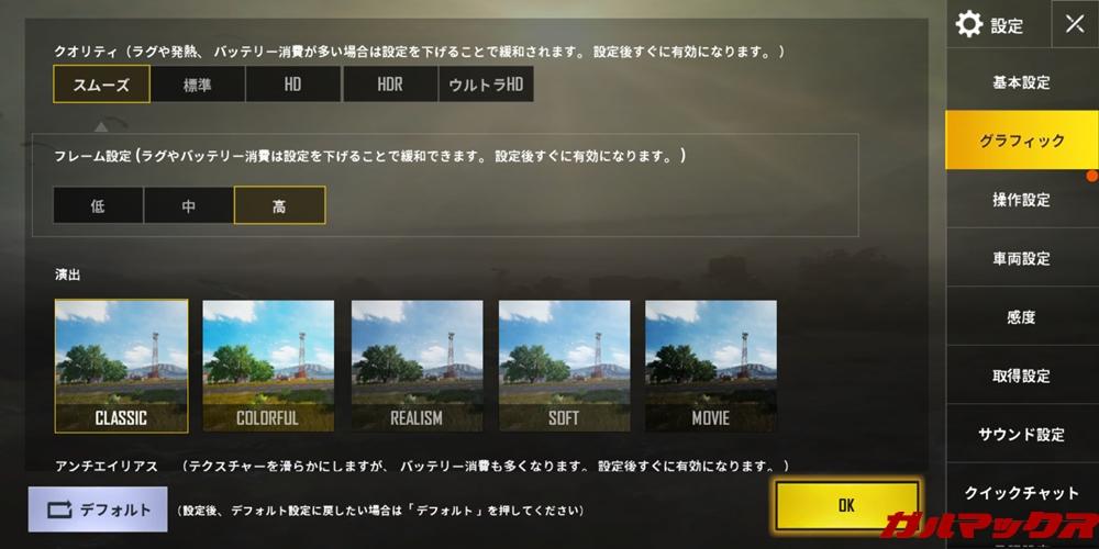 DOOGEE S70はPUBG mobileでスムーズ+高設定で遊ぶことが可能です。