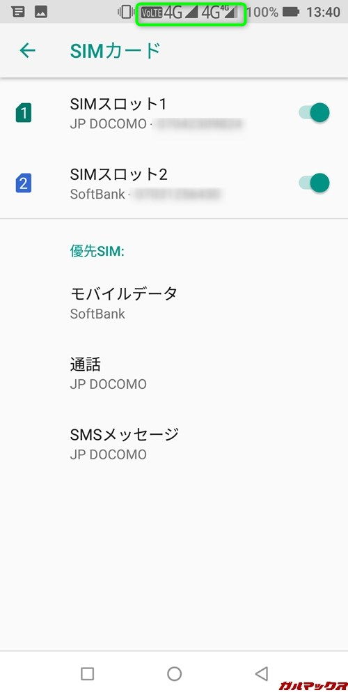 DOOGEE S70は4G+4Gの同時待ち受けが可能です。