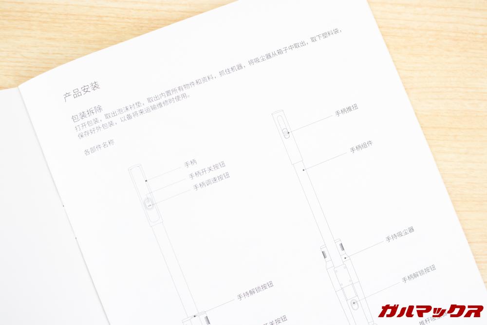 Xiaomi JV71 Vacuum Cleanerの取扱説明書は日本語表記は無いですが図入りでわかりやすいので使い方には困りません。