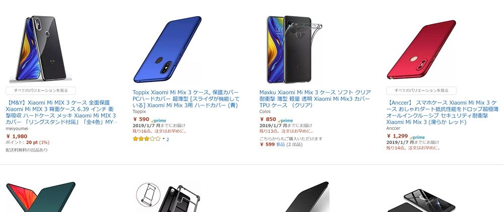 Xiaomi Mi MIX 3の保護ケースはAmazonで購入可能です。