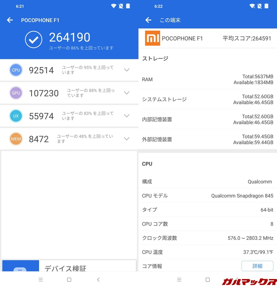 Xiaomi Poco F1/RAM6GB(Android 8.1)実機AnTuTuベンチマークスコアは総合が264190点、3D性能が107230点。