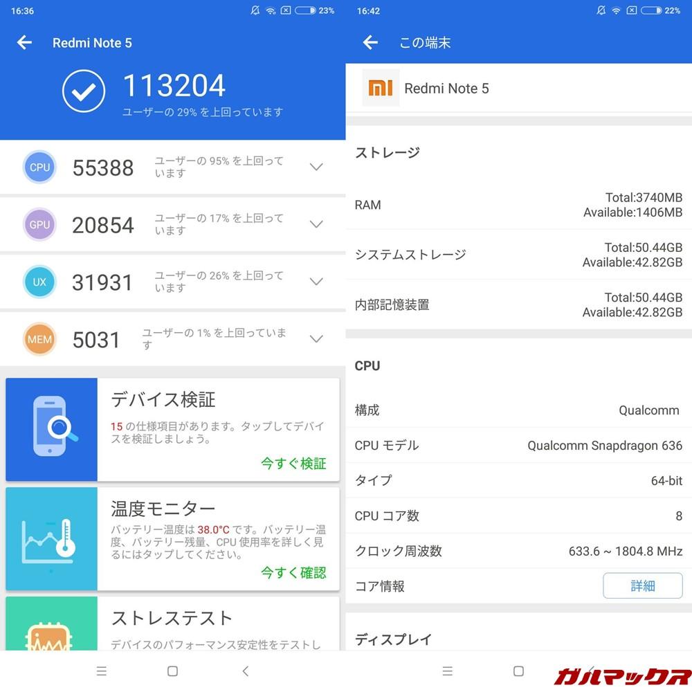 Xiaomi Redmi Note 5(Android 8.1)実機AnTuTuベンチマークスコアは総合が113204点、3D性能が20854点。