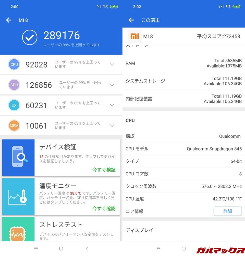 Xiaomi Mi 8/RAM6GB(Android 8.1)実機AnTuTuベンチマークスコアは総合が289176点、3D性能が126856点。