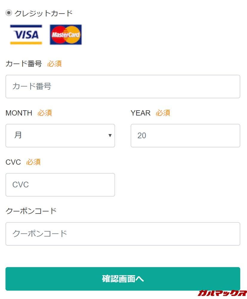 レンタマでのサービス利用料は現状クレジットカードまたはデビットカードのみ。