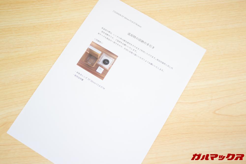 レンタマの同梱品は製品ごとに内容物が記載されている用紙が入っています。