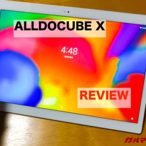 Alldocube Xのレビューと評価。スペック、機能、価格まとめ!