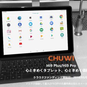 CHUWI、Hi9 Plus/Proの日本販売に向けたクラウドファンディングをまもなく開始