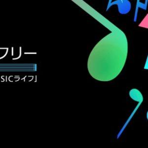 OCNモバイルONEの「MUSICカウントフリー」の詳細まとめ!
