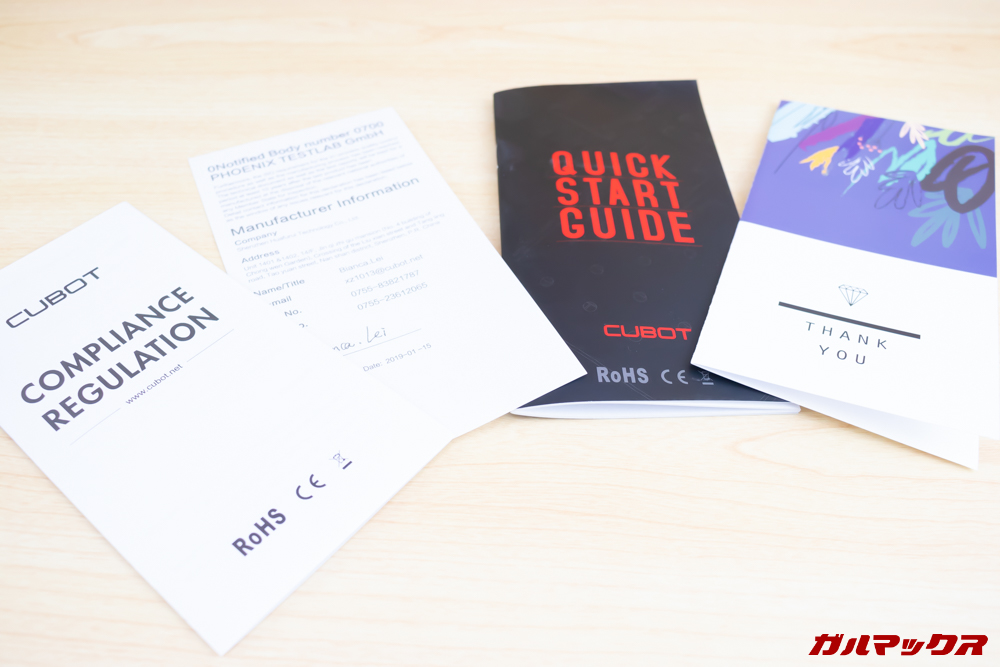 CUBOT X19に付属する書類系に日本語記載は無し。