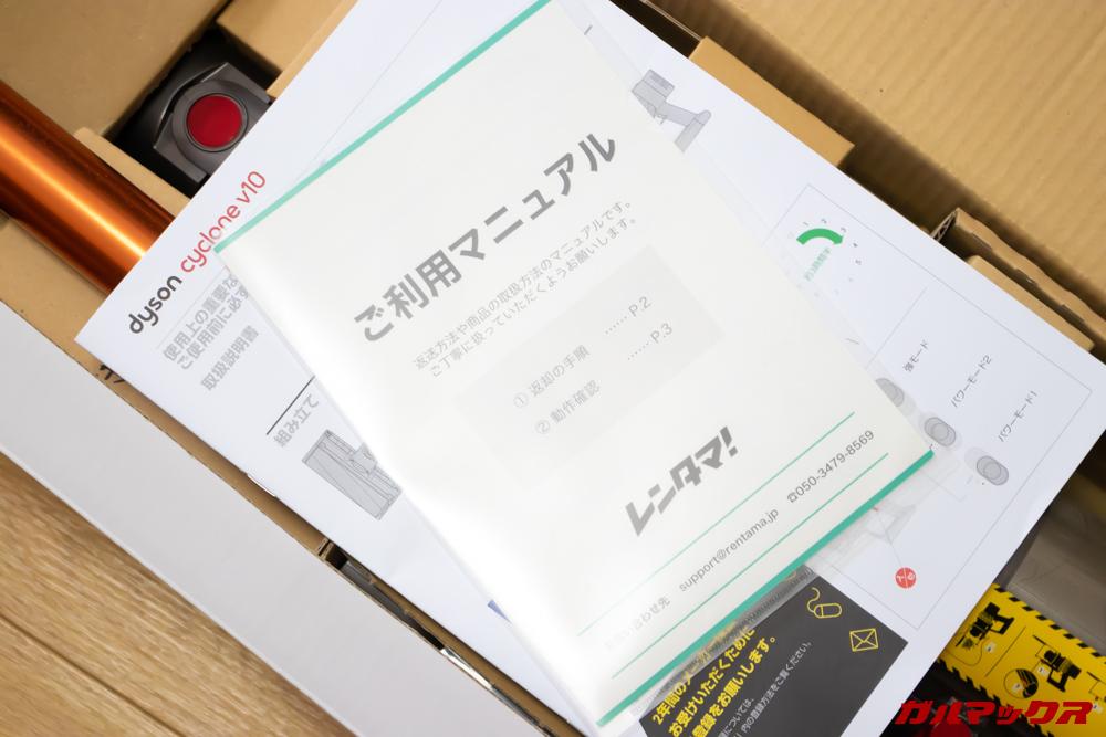 Dyson Cyclone V10 Fluffy SV12 FFはレンタマからレンタルした製品なので返送用の伝票などが同梱されています。