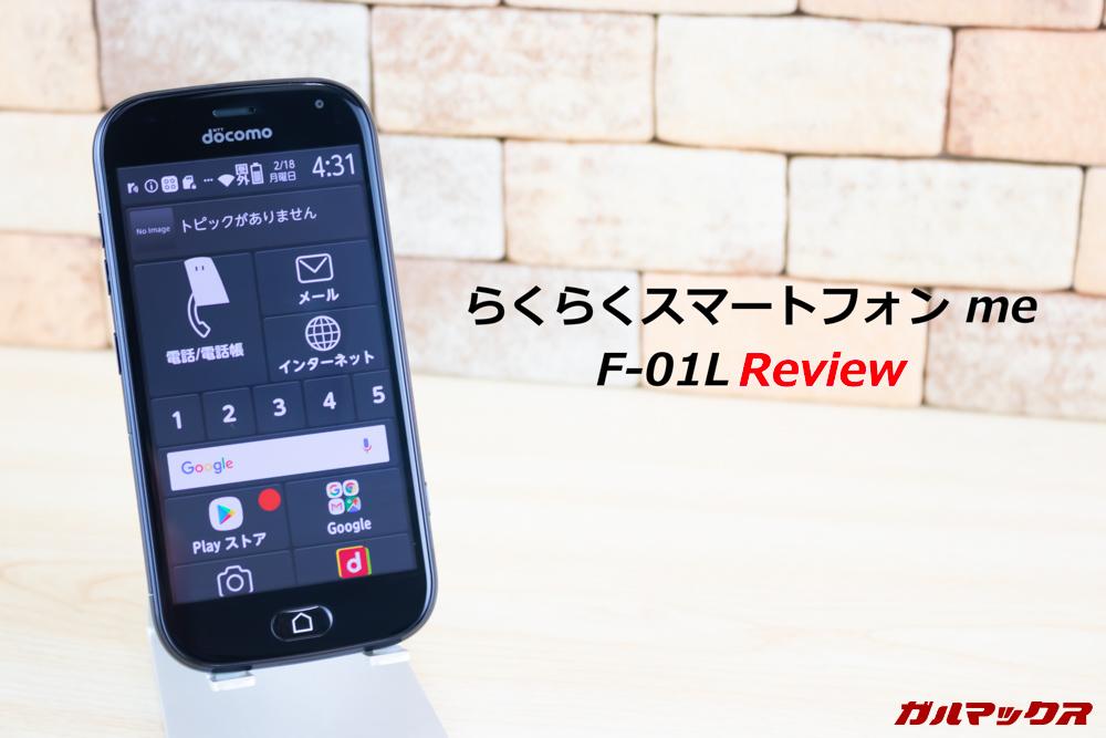 らくらくスマートフォン me F-01L