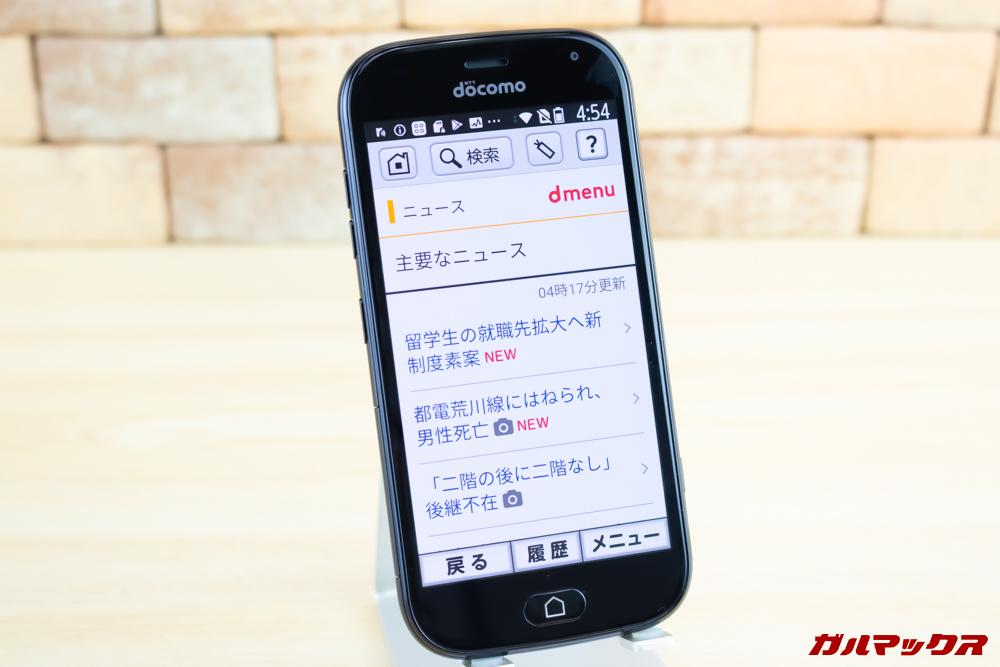 らくらくスマートフォン me F-01Lは大きな文字で表示が可能です。