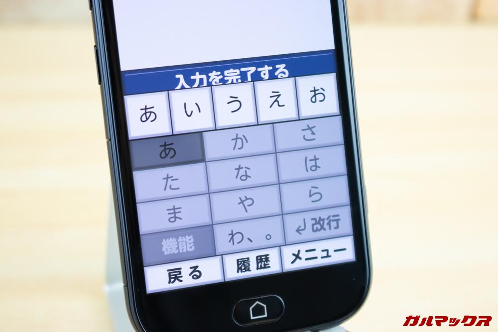 らくらくスマートフォン me F-01Lは2タッチ入力に対応しています。