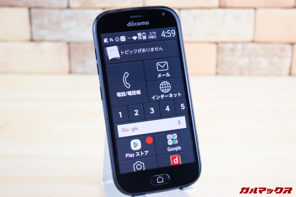 らくらくスマートフォン me F-01Lのホーム画面上部はよく利用する機能を大きなボタンで表示しています。