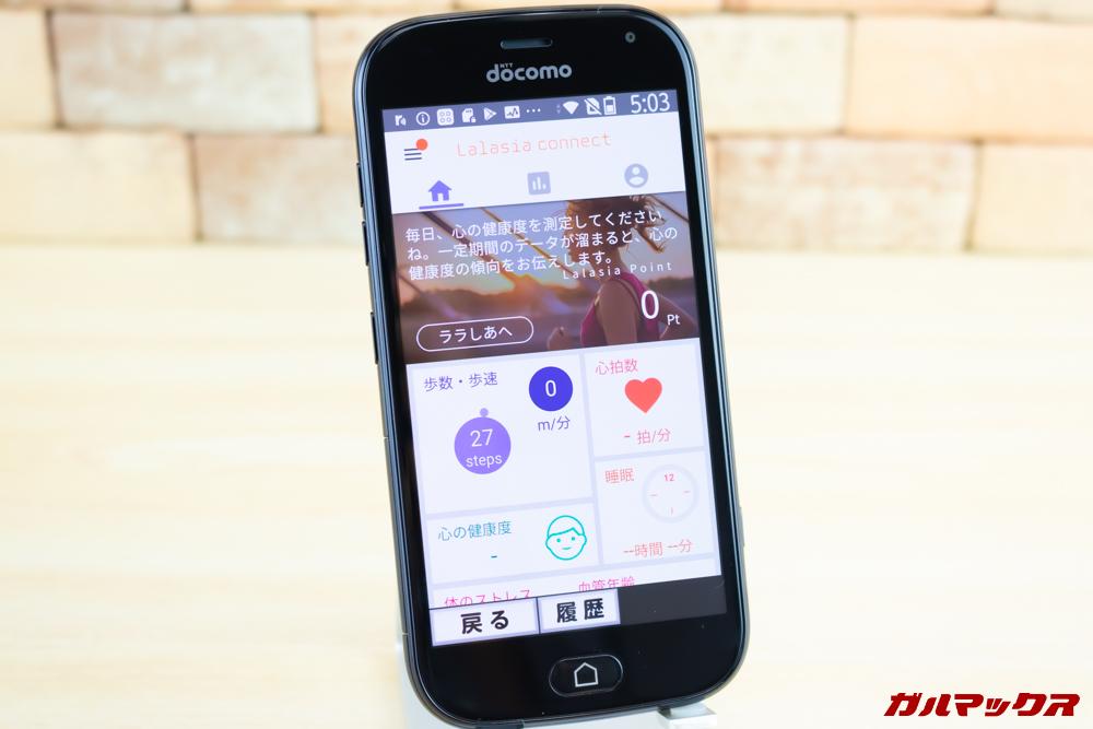 らくらくスマートフォン me F-01Lは健康に関するアプリが沢山インストールされています。