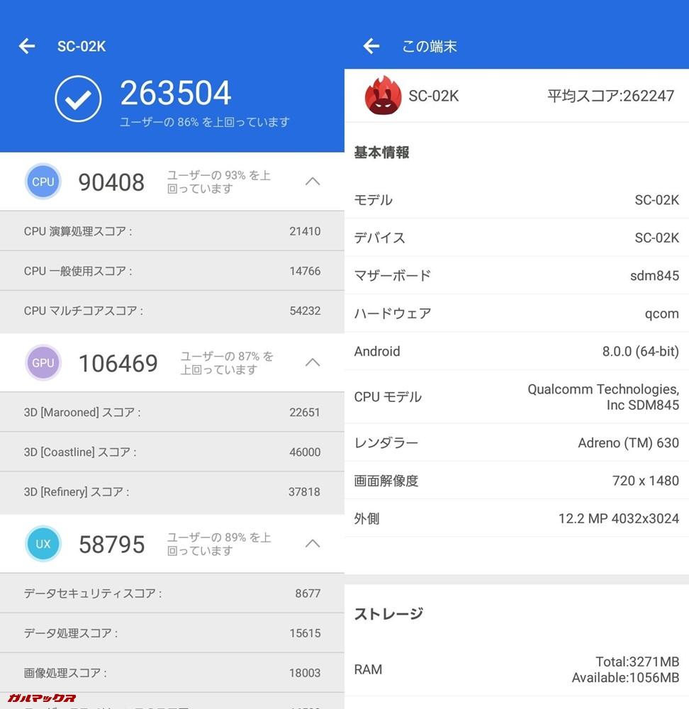 Galaxy S9(Android 8.0)実機AnTuTuベンチマークスコアは総合が263504点、3D性能が106469点。