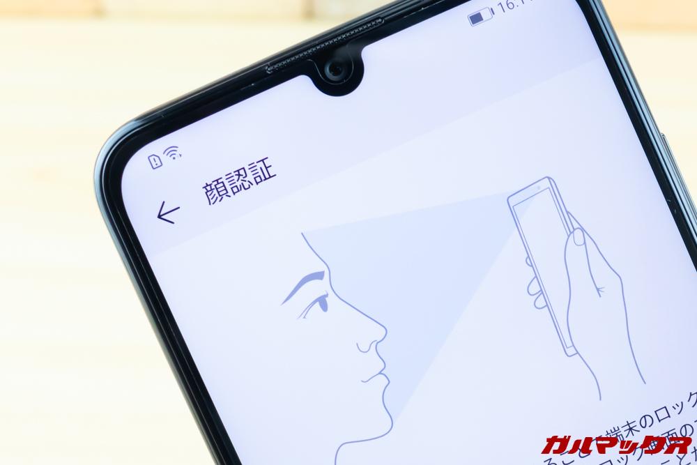 HUAWEI nova lite 3は顔認証にも対応。