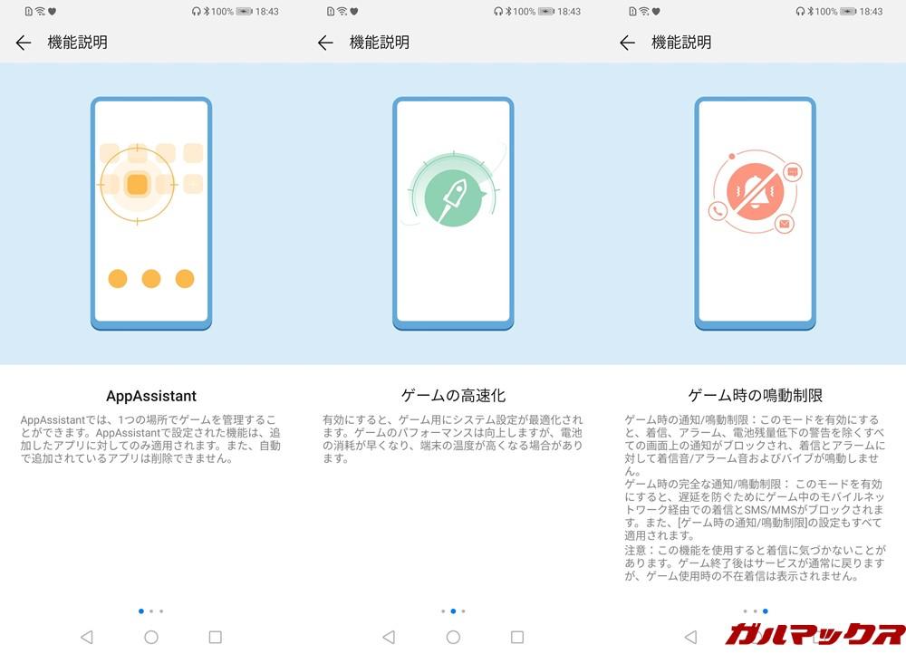 AppAssistantでは指定したアプリで最大限のパフォーマンスを利用できたり、邪魔な通知をシャットアウト出来る。