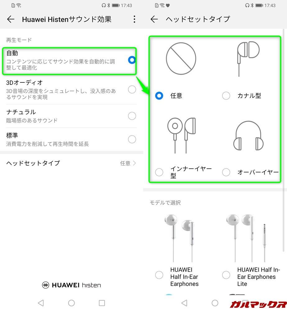 Huawei Histenサウンド効果の自動設定ではイヤホンやヘッドホンを指定することで最適なチューニングが施される。