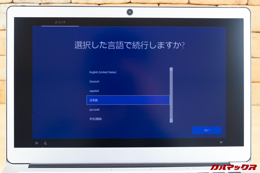 Jumper EZbook 3 Proは初期設定から日本語で設定できます。