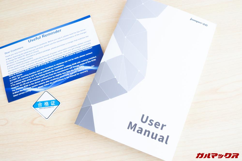 Jumper EZbook 3 Proは取扱説明書が付属しています。