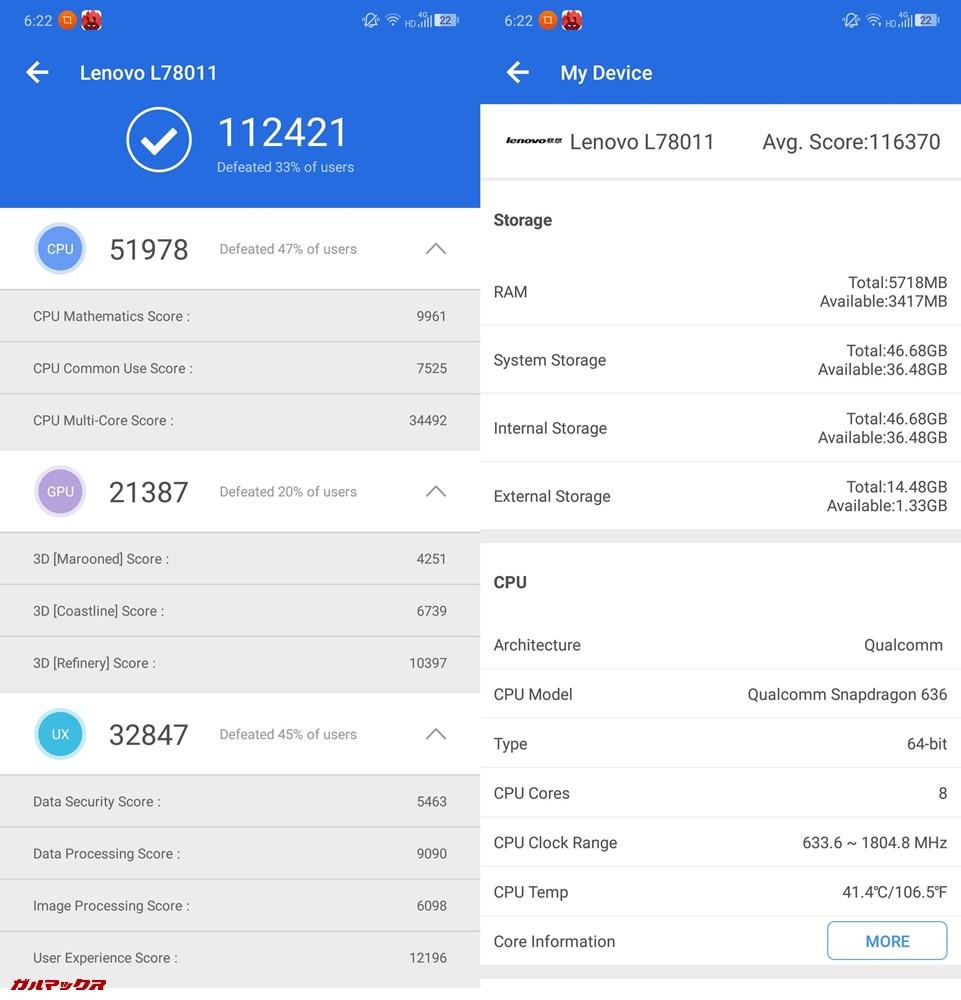 Lenovo Z5(Android 8.1)実機AnTuTuベンチマークスコアは総合が112421点、3D性能が21387点。