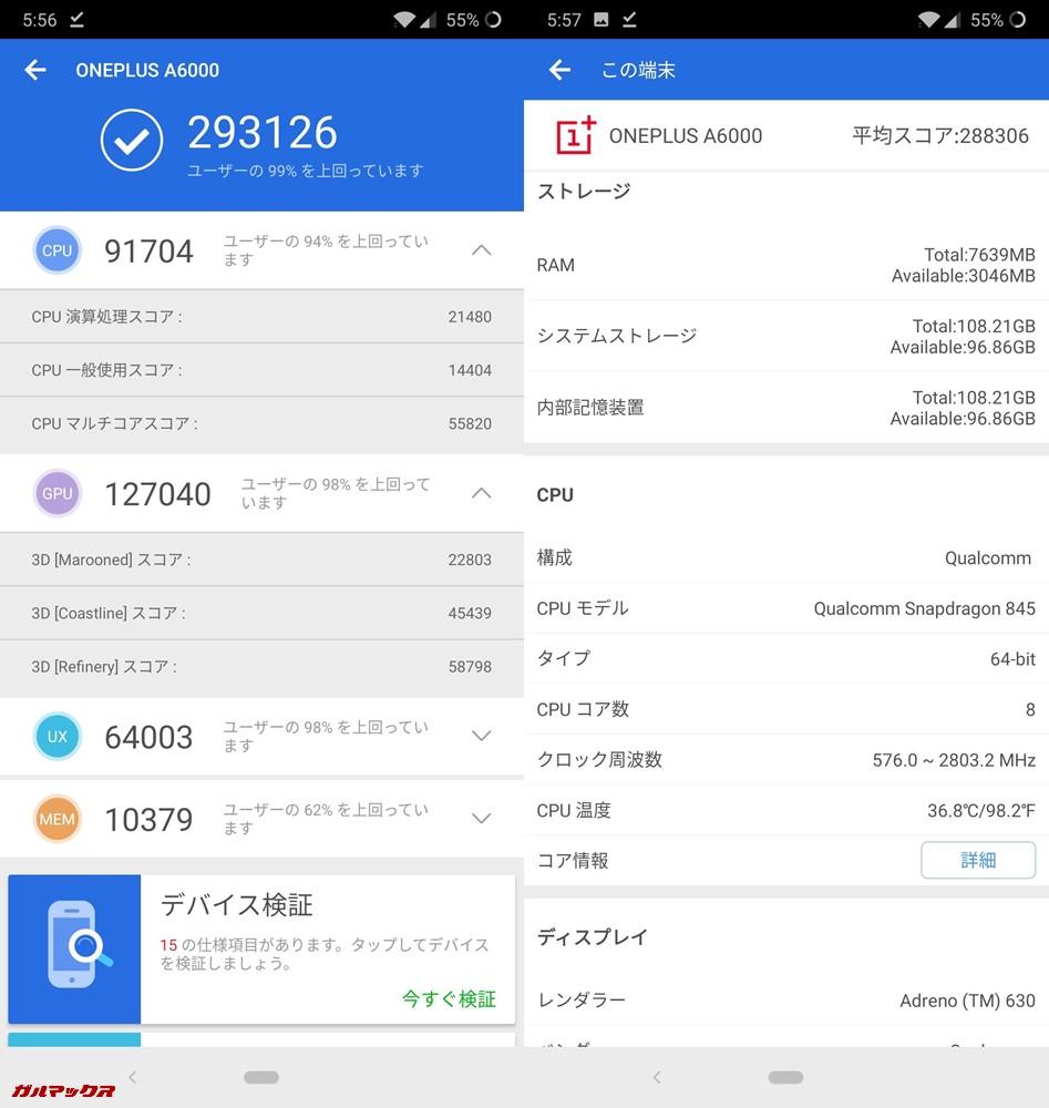 OnePlus 6/RAM 8GB(Android 9)実機AnTuTuベンチマークスコアは総合が293126点、3D性能が127040点。