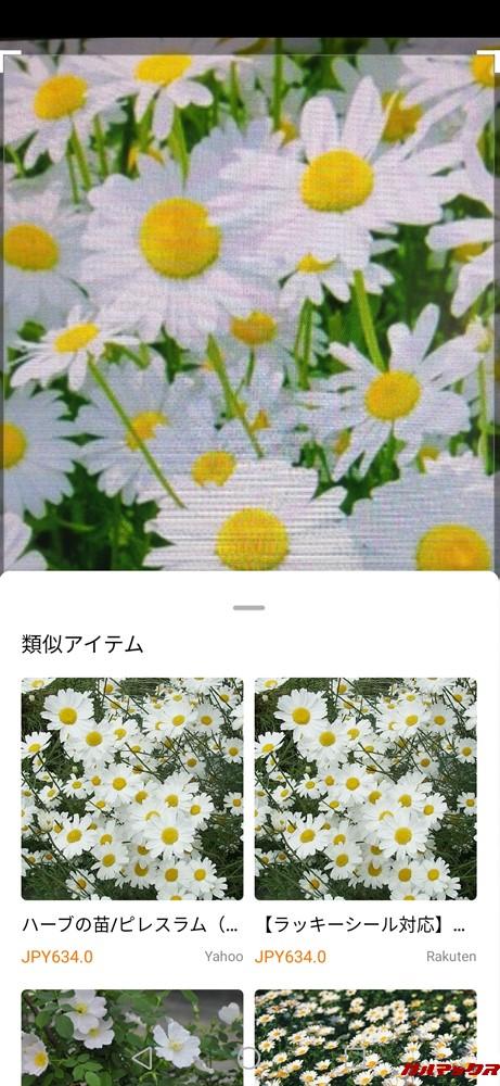AI VISIONでのショッピングではカメラを通して捉えた被写体の購入先を表示してくれる。
