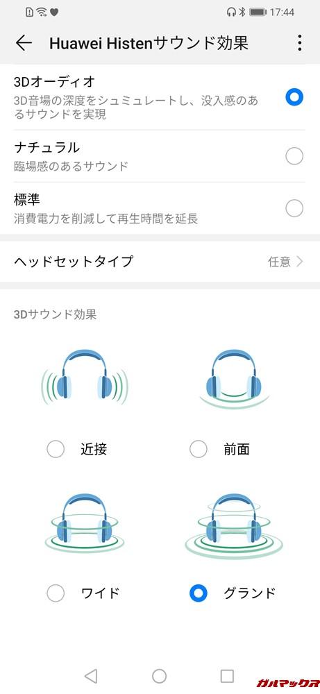 Huawei Histenサウンド効果の3Dオーディオでは様々なサラウンド効果を得ることが出来る。