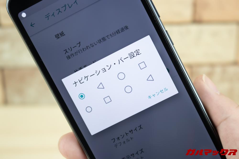 Wiko Tommy3 Plusのナビゲーションバーは戻るボタンの位置を変更することが可能です。