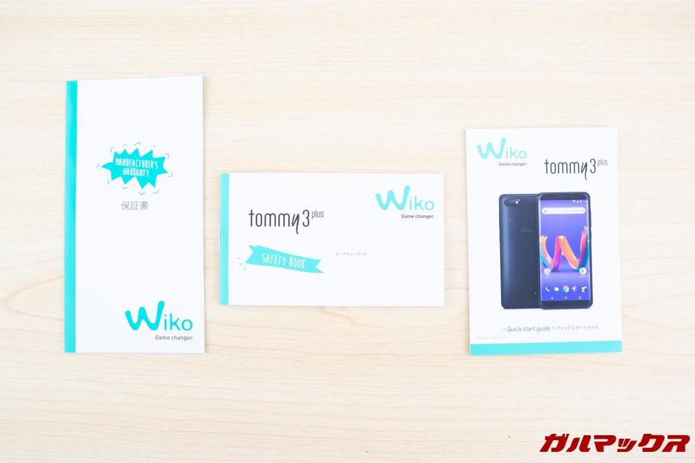 Wiko Tommy3 Plusにはクイックガイドや保証書などが付属。全て日本語対応です。