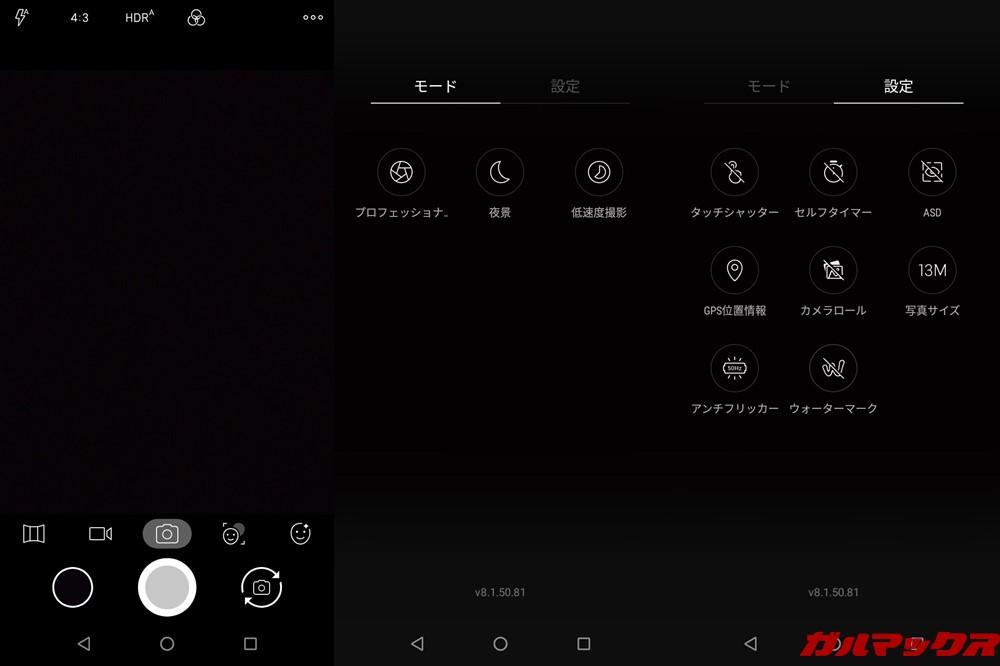 Wiko Tommy3 Plusのカメラアプリ