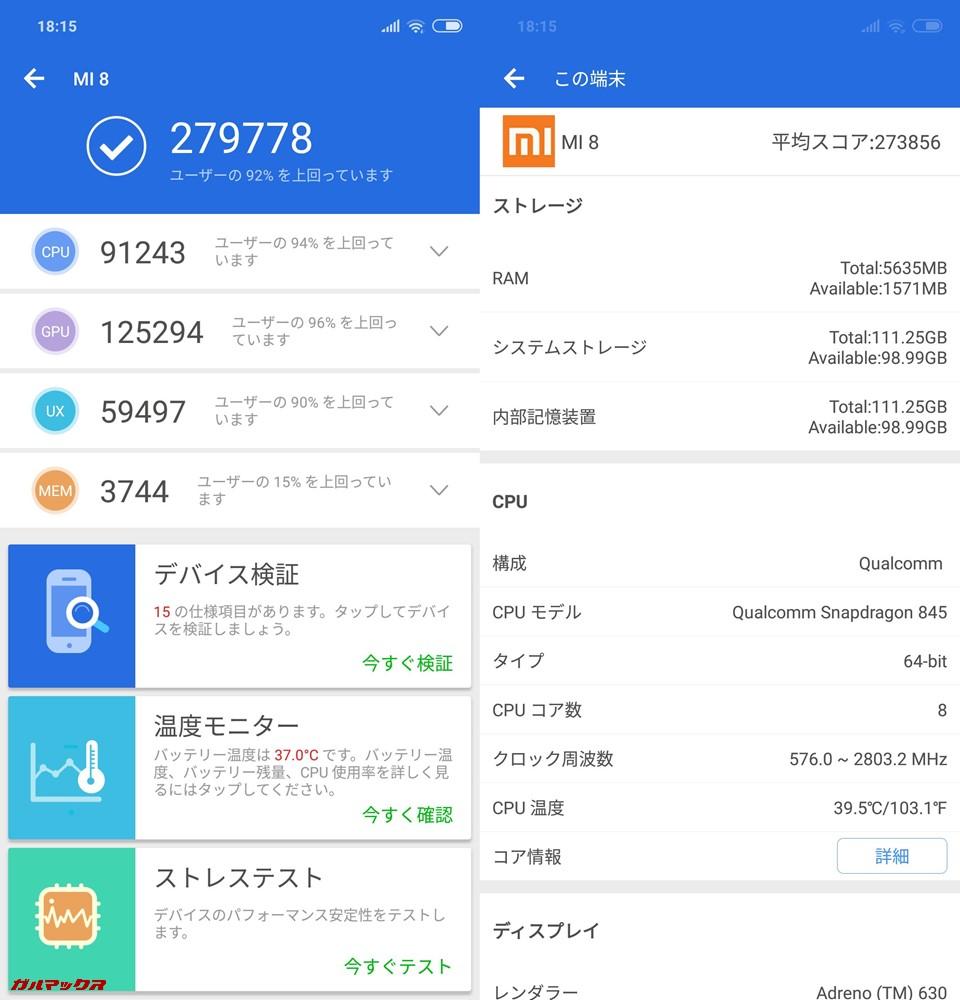 Xiaomi Mi 8/RAM6GB(Android 8.1)実機AnTuTuベンチマークスコアは総合が279778点、3D性能が125294点。